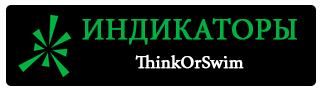 Индикаторы thinkorswim